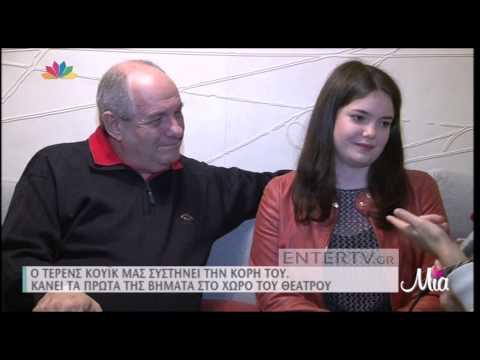 Entertv: Ο Τέρενς Κουϊκ μάς συστήνει την όμορφη κόρη του, Τερέζα, που ασχολείται με το θέατρο