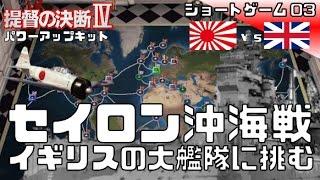 [提督の決断4PK 実況 ショートゲーム#03] ~太平洋戦争~「セイロン沖海戦」 最新鋭戦艦を要するイギリス海軍東洋艦隊に日の丸飛行隊が挑む