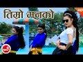 Download New Nepali Lok Dohori | Timro Manko Dunga Salala - Ramji Khand & Sudha Thapa Ft.Sushma Karki/Shankar MP3 song and Music Video