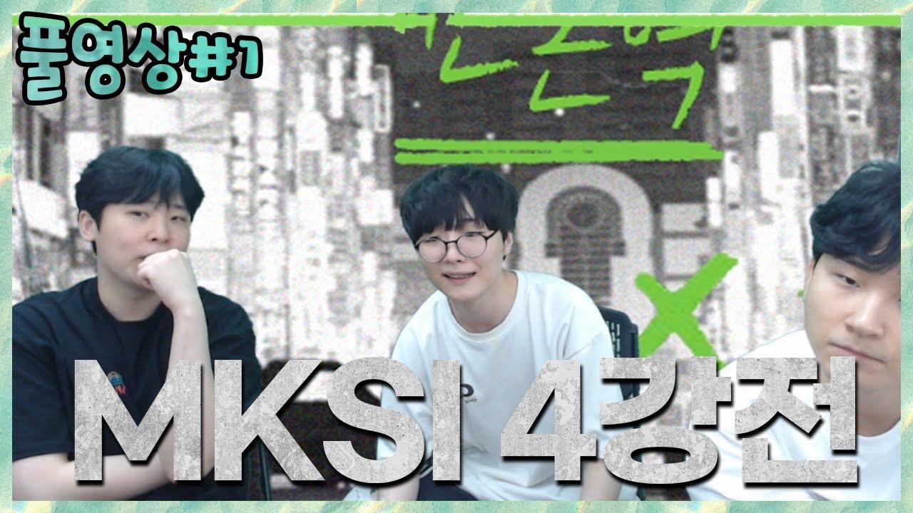 이기면 쌓이는 상금!  결승티켓 주인공은? 준밧드팀vs나는상윤팀 풀영상#1 김민교x이경민x오뀨 【MKSI 4강전】 2021.6.17