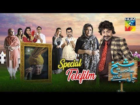 sheikh-sahab-chal-basay- -hum-tv- -telefilm