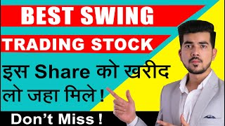 Best Swing Trading Stock | इस  Pharma Stock ने दिया Breakout | Short Term Stock | Share Market