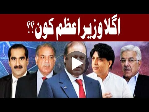 Nisar or Shehbaz - Who will be the Next PM of Pakistan?? - Headlines - 03:00 PM - 24 July 2017