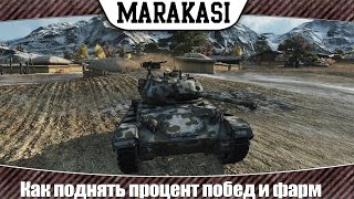 3 способа заработать золото в WoT +Бонус ~World of Tanks~