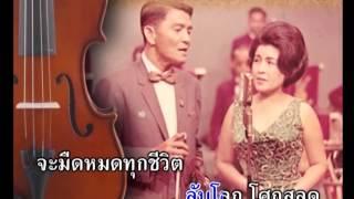 หนึ่งในดวงใจ - สุนทราภรณ์【Karaoke : คาราโอเกะ】