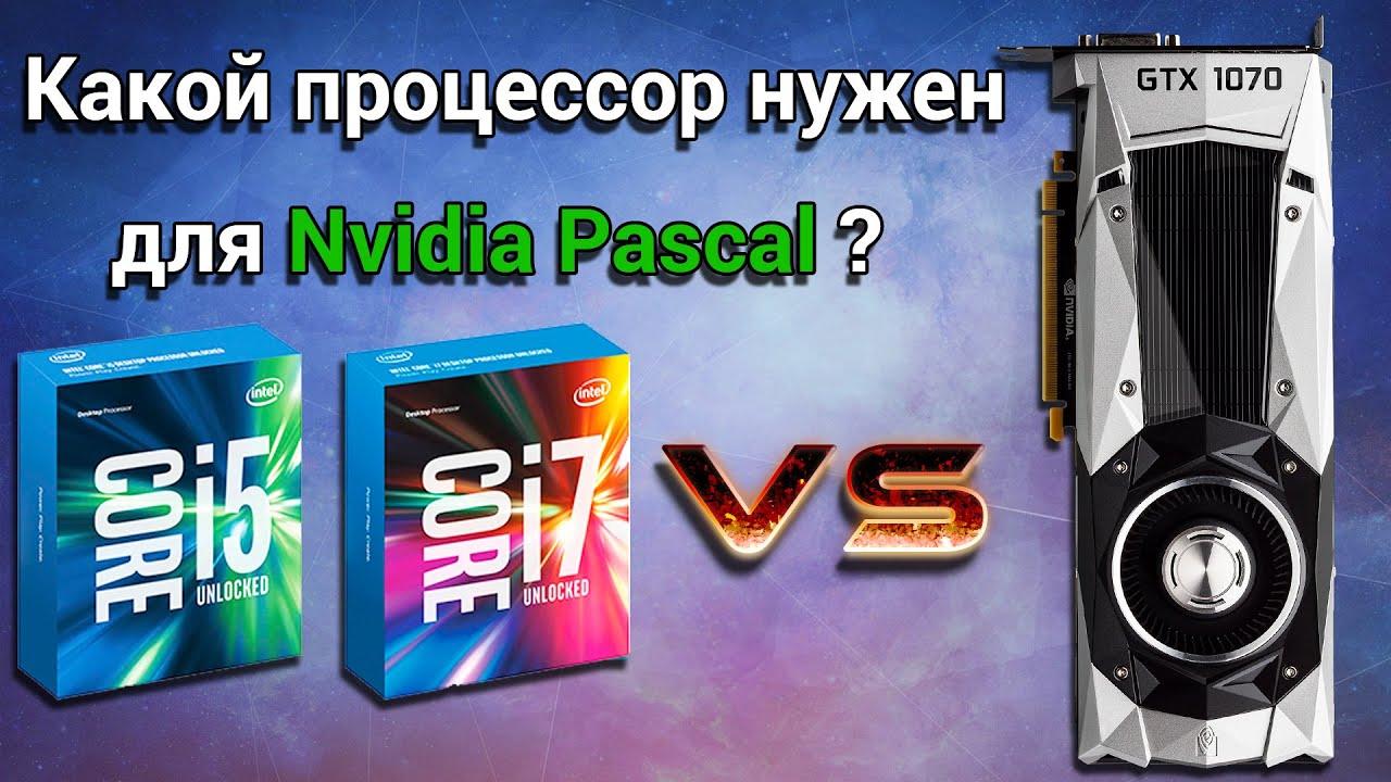 Раскроет Intel Core i5 6600 видеокарту GTX 1070 или нет?