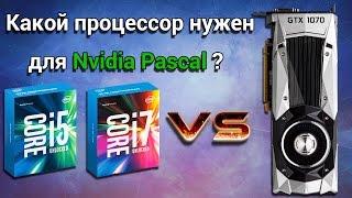 Какой процессор раскроет GTX 1070? Справится ли i5 6600?