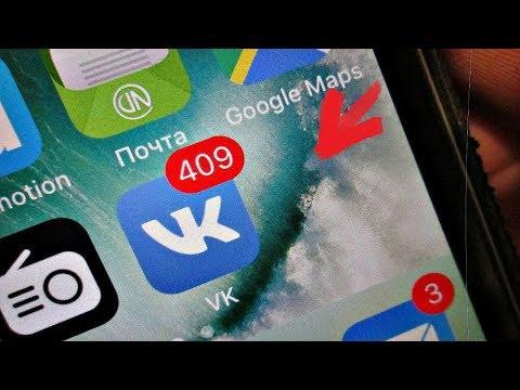Как скачать Вконтакте на АЙФОН (IPHONE)