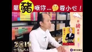 苏民峰2019年猪年生肖运程: 猪
