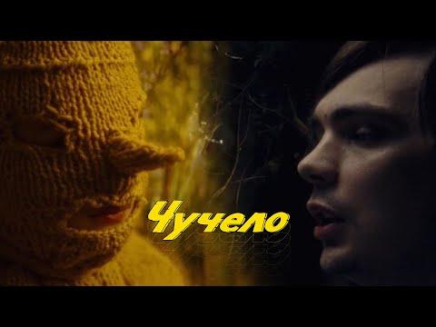 Cлава КПСС - Чучело (Премьера клипа)
