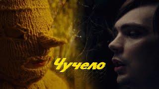 Cлава КПСС - Чучело (Премьера клипа) cмотреть видео онлайн бесплатно в высоком качестве - HDVIDEO