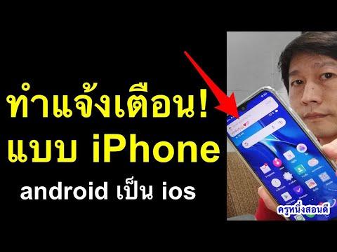 เปิดการแจ้งเตือน android เป็น ios เปลี่ยน ให้เป็น iphone เห็นผลจริง ล่าสุด 2021 l ครูหนึ่งสอนดี