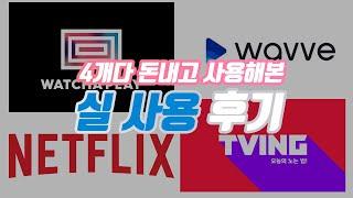 넷플릭스, 웨이브, 티빙, 왓챠플레이 동시 구독 후기 …