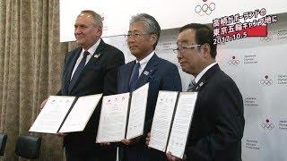 東京五輪キャンプ地に係るポーランドとの協定(2017年10月)