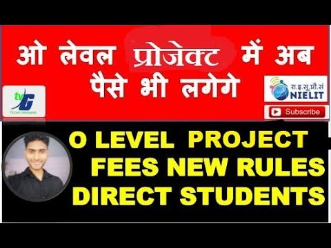 o-level-project-new-rule-fees-submission-before-project-अब-प्रोजेक्ट-में-फीस-भी-लगेगी