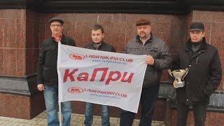 Слет Официального Лада Клуба В Перми Капри-59