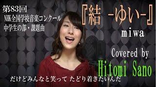 結 -ゆい- / miwa Covered by Hitomi Sano