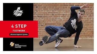 "35. 4 step (Footwork) | Видео уроки брейк данс от ""Своих Людей"""