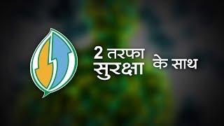 मोवेंटो एनर्जी  - अपनी फसल को ऊर्जा दीजिये | Hindi | Movento Energy – Energise your crop