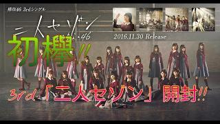 【欅坂46】3rdシングル『二人セゾン』生写真開封!
