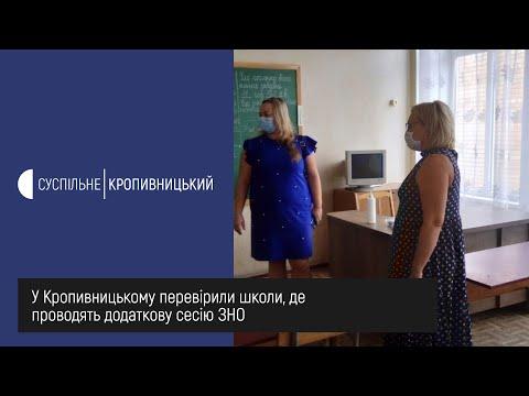 Суспільне Кропивницький: У Кропивницькому перевірили школи які визначені як пункти проведення додаткової сесії ЗНО