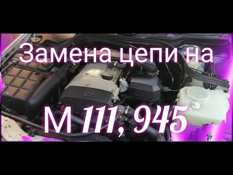 Замена цепи грм мерседес W202 двигатель М111