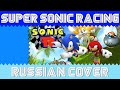 Super Sonic Racing Russian Cover mp3
