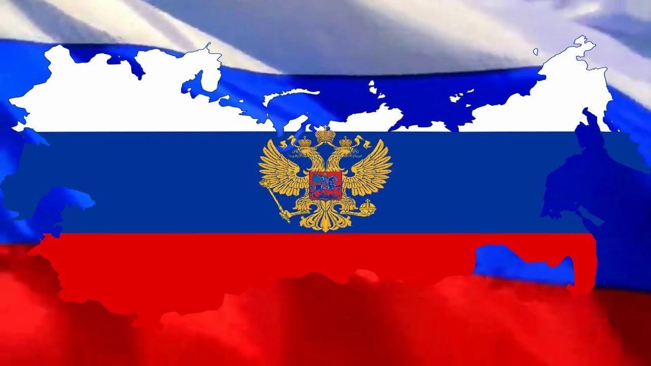 фон на фото в виде флага рф отражает историю