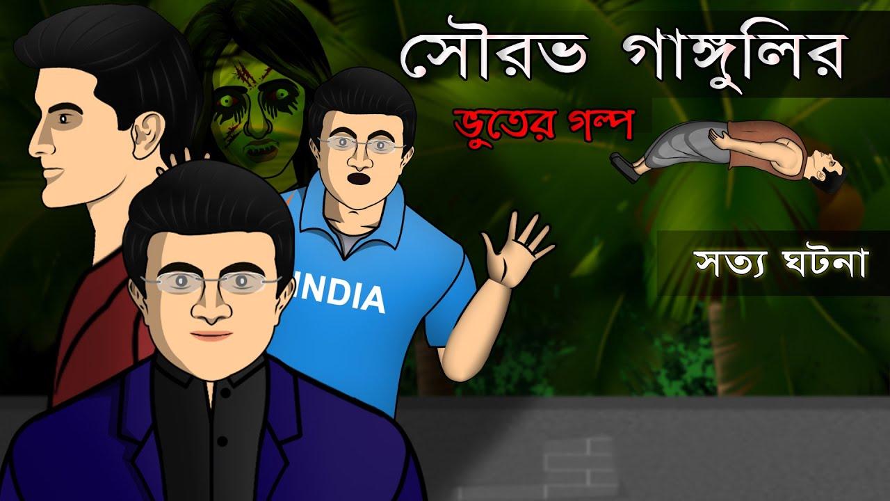 Sourav Ganguly's True Ghost Story | Bhuter Cartoon | Bangla Bhuter Golpo