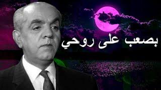 بصعب على روحي - محمد عبد المطلب - صوت عالي الجودة