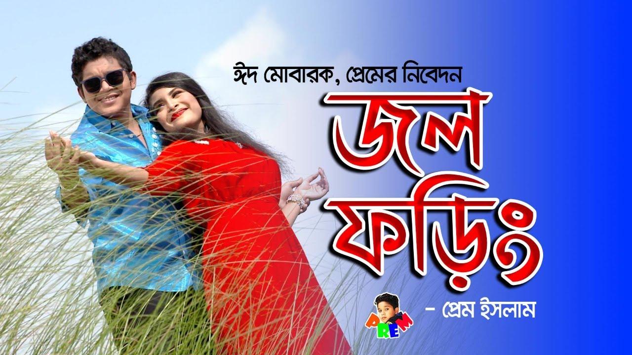 Jawl Phoring ( জল ফড়িং )। Prem Islam | New Song । Ayush D (Mumbai) । Sudip Kumar Dip