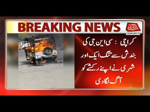 Another Rikshaw Driver Sets His Rikshaw On Fire