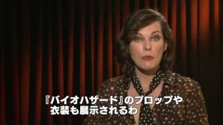 東京コミコン『バイオハザード:ザ・ファイナル』 ミラ・ジョヴォヴィッチ応援コメント