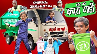 "CHOTU DADA KACHRA GADI WALA | ""छोटू की कचरा गाड़ी "" Khandesh Hindi Comedy | Chotu Comedy Video"