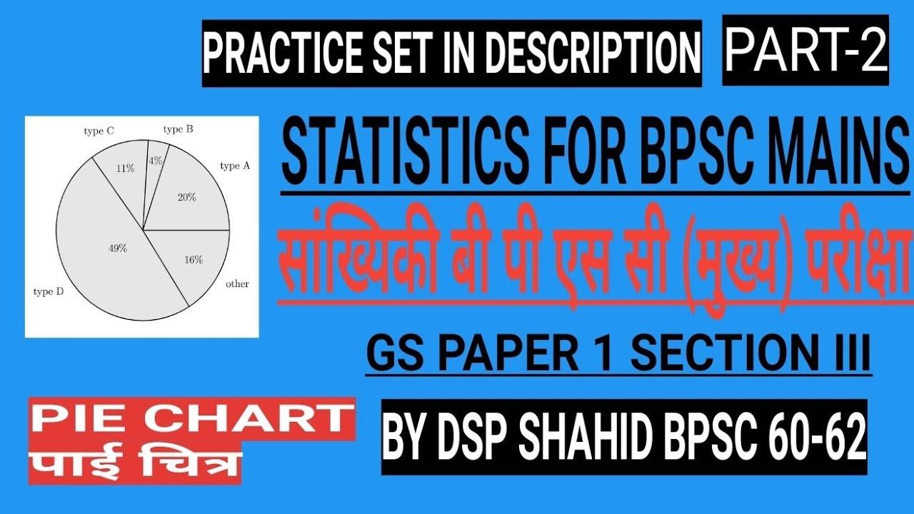 STATISTICS FOR BPSC MAINS PART-2