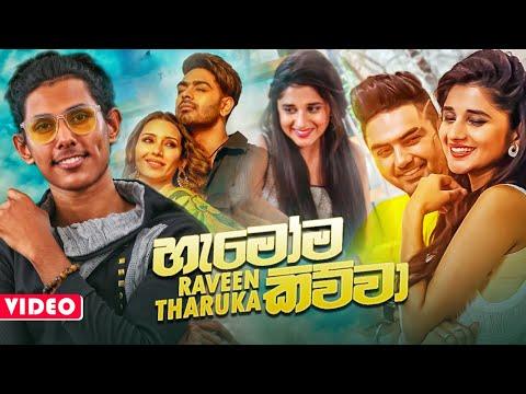 hamoma-kiwwa-(හැමෝම-කිවේවා)---raveen-tharuka-(sudu-mahaththaya)-music-video-2020- -aluth-sindu-2020