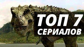 """7 Сериалов  похожих на """"Терра Нова"""" 2011. Фильмы про динозавров и выживание"""