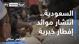السعودية.. انتشار موائد إفطار خيرية