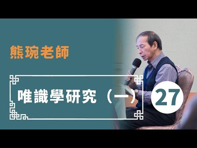 【華嚴教海】熊琬老師《唯識學研究(一)27》20141225 #大華嚴寺