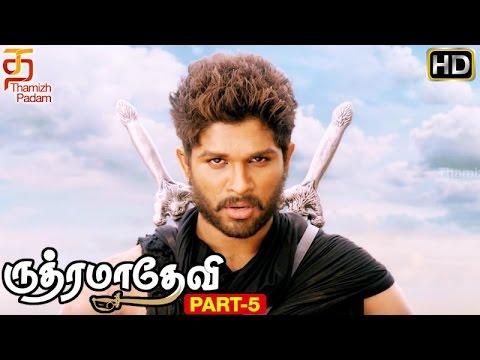 Rudhramadevi Tamil Movie | Part 5 | Allu Arjun Intro | Anushka | Prakash Raj | Ilayaraja