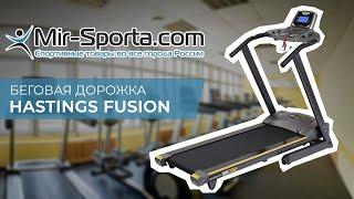 Беговая дорожка Hastings Fusion(Купить беговую дорожку Hastings Fusion в Москве с бесплатной доставкой в интернет-магазине Mir-Sporta.com. Низкие цены,..., 2016-08-01T13:05:54.000Z)