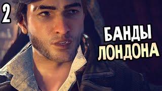 Assassin s Creed Syndicate Прохождение На Русском 3 БАНДЫ ЛОНДОНА