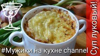 Суп луковый! Смотреть видео рецепты!