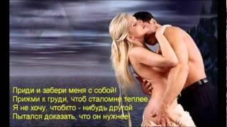 ДЕРЖИ МЕНЯ НЕЖНО~1.avi