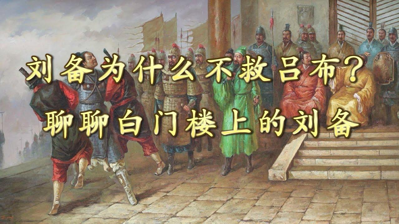 刘备为什么不救吕布?聊聊白门楼上的刘备 |【闲聊三国·短篇二】