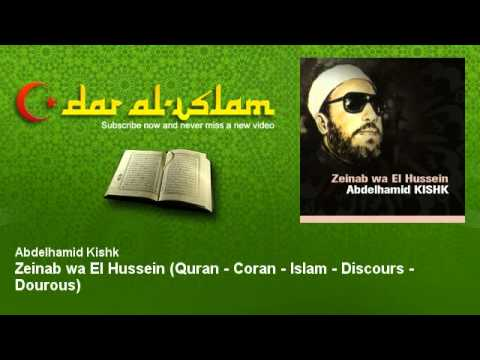 Abdelhamid Kishk - Zeinab wa El Hussein - Dourous عبد الحميد كشك - دروس - زينب والحسين