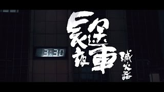 滅火器 Fire EX. - 長途夜車 Southbound Night Bus Lyric Video