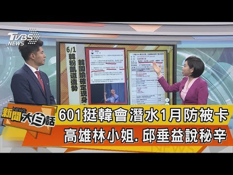 【新聞大白話】601挺韓會潛水1月防被卡 高雄林小姐、邱垂益說秘辛