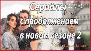 Сериалы, которые продолжатся в новом сезоне  №2
