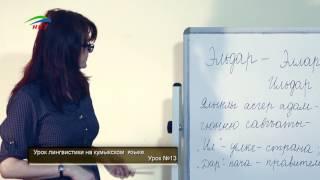 Уроки лингвистики. Кумыкский язык. Урок 13.